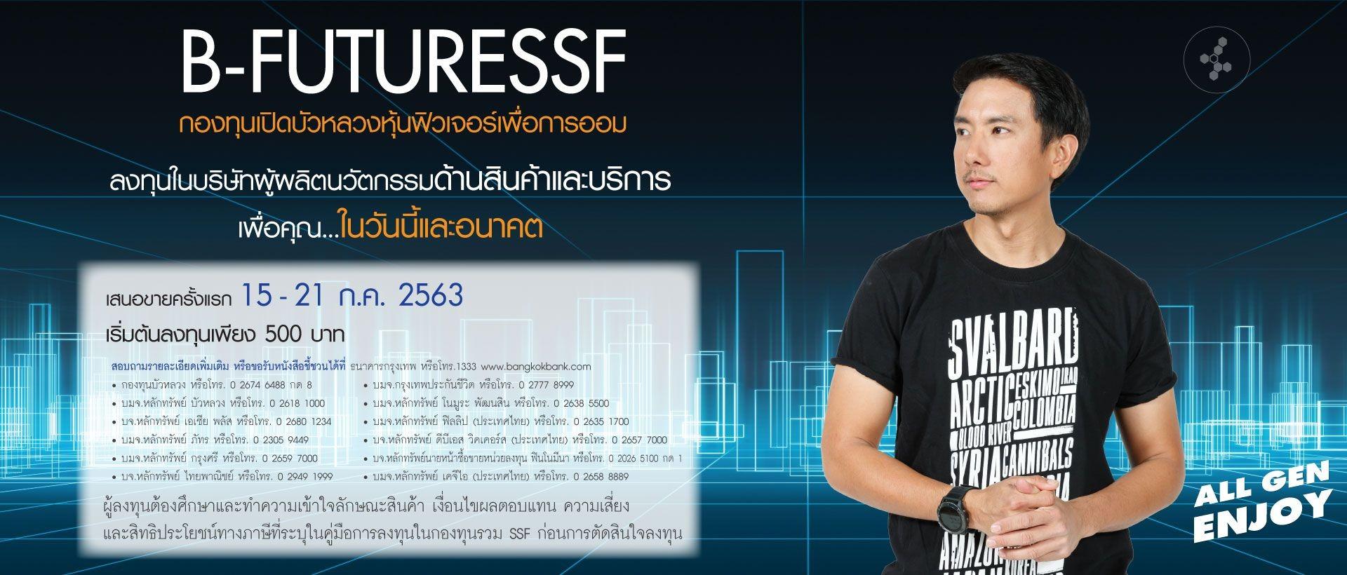 B-FUTURESSF.jpg